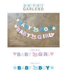 ベイビーパーティーガーランドパーティベビーシャワー誕生日出産ガーランドオーナメントインテリアキッズ子ども部屋パーティーグッズ雑貨