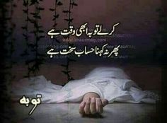 Asslam-o-alikum p. Post Quotes, Urdu Quotes, Islamic Quotes, Life Quotes, Urdu Thoughts, Good Thoughts, My Poetry, Urdu Poetry, Deep Words