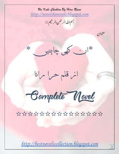 National Language, Quotes From Novels, Urdu Novels, Most Romantic, Reading Online, Writer, Marriage, Activities, Valentines Day Weddings