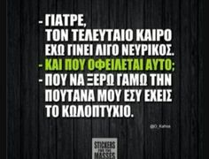 Yorgos Ntovas added 357 new photos to the album: Humor. Funny Greek Quotes, Funny Picture Quotes, Funny Photos, Funny Statuses, Funny Memes, Jokes, Funny Shit, Funny Stuff, Hilarious