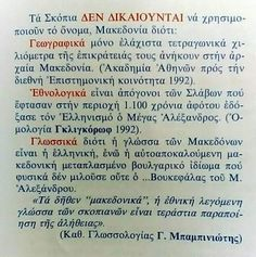 Macedonia Greece, Live And Learn, Wise Words, Me Quotes, Greek, Language, Wisdom, Sayings, Cyprus