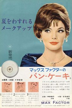 Part one of the story of Max Factor Vintage Makeup Ads, Vintage Tv, Vintage Beauty, Vintage Posters, Old Advertisements, Retro Advertising, Beauty Ad, Putting On Makeup, Cosmetic Companies