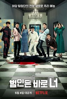 Netflix, the U. video-streaming giant, on Monday unveiled a teaser poster for its first Korean entertainment show, to be launched next month. Yoo Jae Suk, Jae Seok, Sehun, Exo, Korean Variety Shows, Korean Shows, Park Min Young, Kdrama, Kim Jong Min