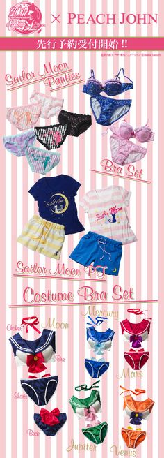 Sailor Moon x Peach John Collaboration: Bras, Panties, PJs | SAILOR MOON COLLECTIBLES