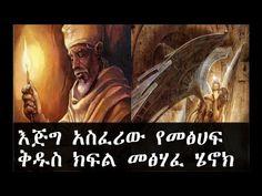 Ethiopia: በኢትዮጵያ የሚገኘዉ እጅግ አስፈሪው የመፅሀፍ ቅዱስ ክፍል መፅሃፈ ሄኖክ - YouTube Ethiopian Music, Thing 1, Abyssinian, Christianity, Microsoft, Music Videos, Prayers, Youtube, Abyssinian Cat