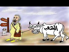 فيلم دموع التماسيح والعفاريت بطولة بنكيران - CARTOON 4K