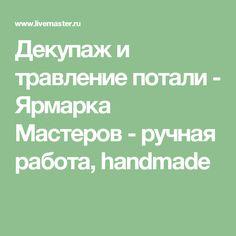 Декупаж и травление потали - Ярмарка Мастеров - ручная работа, handmade