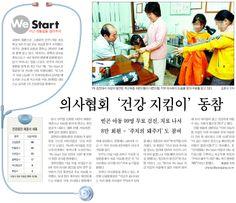 2004년 12월 7일 의사협회 '건강 지킴이' 동참 _ 빈곤 아동 99명 무료 검진, 치료 나서 8만 회원 - '주치의 돼주기'도 참여