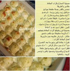 صينية دجاج بالبطاطا Arabian Food, Egyptian Food, Good Food, Yummy Food, Famous Recipe, Ramadan Recipes, Middle Eastern Recipes, Food Dishes, Carne