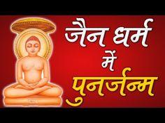 जैन धर्म में पुनर्जन्म   Rebirth in Jainism   Sant Rampal Ji Satsang   SATLOK ASHRAM - YouTube