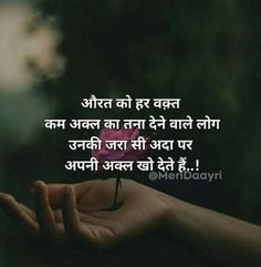 Super quotes deep relationships in hindi 33 Ideas Shyari Quotes, Motivational Picture Quotes, Life Quotes Pictures, Hindi Quotes On Life, Truth Quotes, Funny Quotes About Life, Wisdom Quotes, Love Quotes, Inspirational Quotes