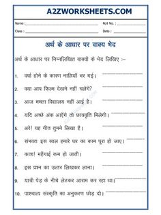 Worksheet of Hindi-Alphabets for Sixth-Grade Hindi Worksheets, Grammar Worksheets, Hindi Alphabet, Sixth Grade, Mobile App, Free Printables, Language, Free Printable, Mobile Applications