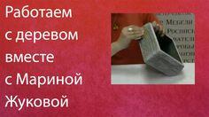 https://vk.com/idu_decoupage - Вступайте в нашу группу, чтобы не пропустить следующий вебинар с Мариной Жуковой! На этой встрече Марина показывала, как именн...