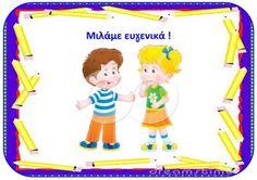 dreamskindergarten Το νηπιαγωγείο που ονειρεύομαι !: Καρτέλες επιθυμητής συμπεριφοράς στο νηπιαγωγείο Class Rules, Back To School, Family Guy, Blog, Fictional Characters, Classroom Ideas, Greek, Flower, Blogging