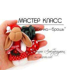 """Мастерская текстильной куклы """"E.V.A. by Evgeniya Ambartsumyan"""": Новый видео мастер-класс """"Овечка-брошь"""""""