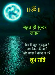 Good Night Images New Good Night Images, Good Night To You, Romantic Good Night, Good Night Prayer, Good Night Friends, Good Night Wishes, Goodnight Quotes Inspirational, Inspirational Quotes Pictures, Hindi Quotes Images