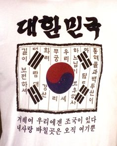 vtg 80s soft thin Retro Korean Text T-Shirt Korea souvenir indie punk SZ S