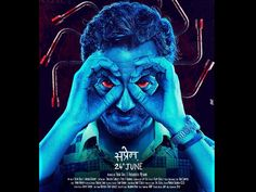 Raman Raghav 2.0 Movie in HD 1080p,Watch Raman Raghav 2.0 Movie in HD, Watch Raman Raghav 2.0 Movie Online, Raman Raghav 2.0 Movie Full Movie, Raman Raghav 2.0 Movie Full Movie Online Streaming