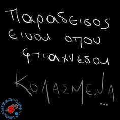 Feeling Loved Quotes, Love Quotes, Greek Words, Greek Quotes, New Me, Relentless, True Stories, Georgia, Graffiti