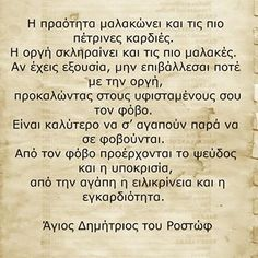 Greek Quotes, Sheet Music, Believe, Words, Instagram, Music Sheets, Horse