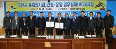 무안군, 한국분재조합과 업무협약 체결