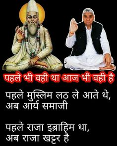 God is one Hindu Quotes, Gita Quotes, Spiritual Quotes, Chaitra Navratri, Indian Saints, Kabir Quotes, 8th Wedding Anniversary Gift, Precious Book, Allah God