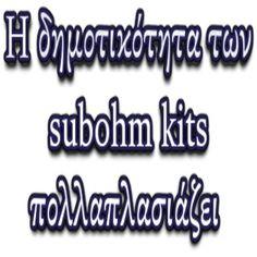 Η δημοτικότητα των subohm kits πολλαπλασιάζει τις ...