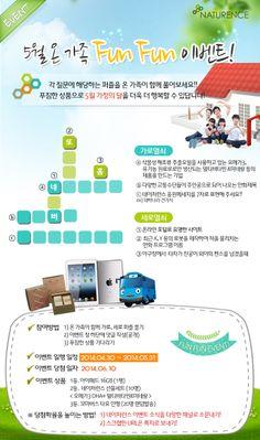 ♥ 가정의 달 이벤트♥ '5월 온 가족 네이처런스 Fun Fun 이벤트!' http://me2.do/5GZupfA1  출처 : 네이버 블로그