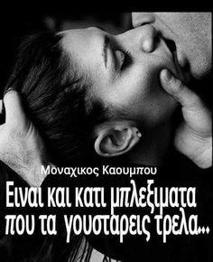 Greek Words, Greek Quotes, Georgia, Trust, Inspiration, Photos, Inspiring Sayings, Witch, Greek Sayings