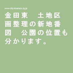 金田東 土地区画整理の新地番図 公園の位置も分かります。