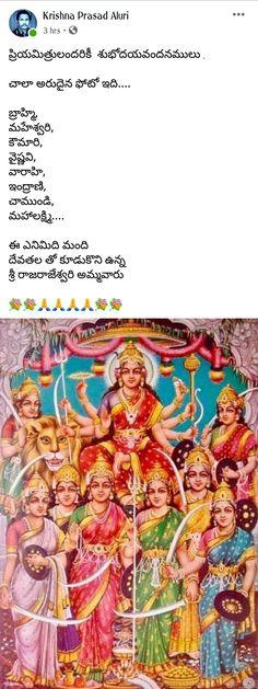 Hindu Vedas, Hindu Deities, Vedic Mantras, Hindu Mantras, Mandir Decoration, Indian Traditional Paintings, Telugu Inspirational Quotes, Vaishno Devi, Bhakti Song