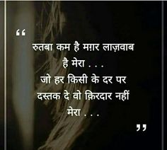 Hindi Attitude Quotes, Hindi Quotes On Life, Mixed Feelings Quotes, Good Thoughts Quotes, Attitude Status, Sad Girl Quotes, Shyari Quotes, Motivational Picture Quotes, True Quotes