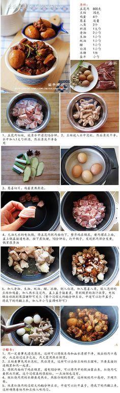 卤蛋红烧肉(电饭锅版)