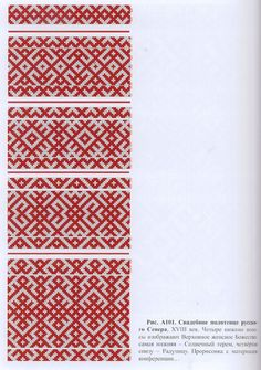 Сокровища русского орнамента Bead Loom Patterns, Mosaic Patterns, Knitting Patterns, Crochet Patterns, Folk Embroidery, Embroidery Designs, Inkle Loom, Tablet Weaving, Fair Isle Pattern