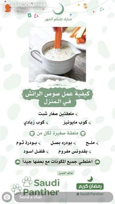 Sauce Recipes, Cooking Recipes, Healthy Recipes, Bacon Wrapped Potatoes, Arabic Food, Special Recipes, Health Facts, Creative Food, Meal Prep