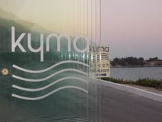 Kyma Resaurant... Our favourite place to eat in Pefkos