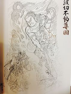 Fudo Myoo tattoo template 10 Japanese Back Tattoo, Japanese Drawings, Traditional Japanese Tattoo Designs, Japanese Design, Geisha, Tattoo Templates, Buddha Tattoos, Fu Dog, Irezumi Tattoos