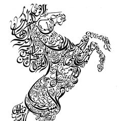 Arabic Calligraphy Print- Darwish's Horse. The text is an Arabic love poem.