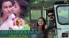 Watch Ammapoovinum Song Video Pathu Kalpanakal, a beautiful lullaby by Janakiamma from the upcoming Malayalam movie Pathu Kalpanakal also called as '10 Kalpanakal' Song: Ammapoovinum Film : Pathu Kalpanakal (10 Kalpanakal) Singer: S. Janaki (Janakiamma) Lyrics: Roy Puramadam