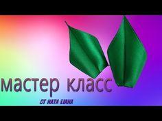 "Листик из ленты №1. ""Канзаши"". Мастер-класс. - YouTube"