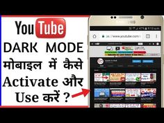 How To #Activate #YouTube #Dark Mode, Dark Theme In Android Mobile In #Hindi . Apne mobile me YouTube Dark Mode kaise use karen?  #darkmode #darktheme #explaininhindi