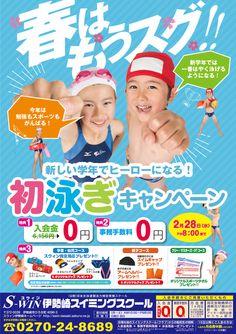 Kids Graphic Design, Japan Design, Visual Communication, Flyer Design, Advertising, Banner, Layout, Cute, Poster
