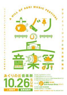 あぐりの丘音楽祭 / A HILL OF AGURI MUSIC FESTIVAL / ポスター, フライヤー, チラシ / poster, flyer, flier