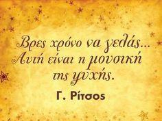 Καθημερινά βλέπουμε στα κοινωνικά δίκτυα εικόνες με φράσεις που θέλουν να εκφράζουν ή να μας προβληματίσουν. Πολλές από αυτές κρύβουν νοήματα πολύ σημαντικά που είναι δύσκολο να τα ερμηνεύσουμε πλήρως. Η ελληνική γλώσσας είναι τόση πλούσια και όμορφη που λίγες μόλις λέξεις μπορούν να εκφράσουν συναισθήματα της ζωής και να μας περάσουν βαθυστόχαστα μηνύματα. Σε αυτή […] Advice Quotes, Book Quotes, Words Quotes, Life Quotes, Meaningful Quotes, Inspirational Quotes, Little Bit, Philosophy Quotes, Greek Words