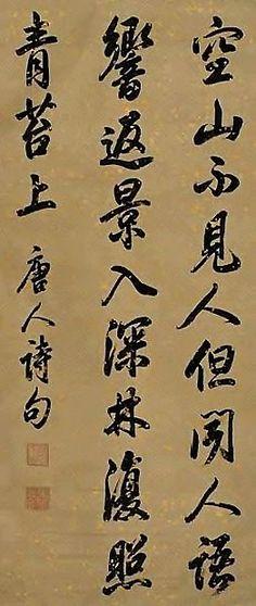 Emperor Kangxi authentic calligraphy-
