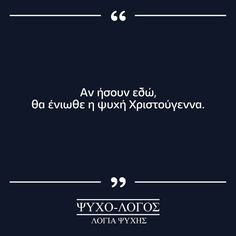Greek Quotes, Love, Feelings, Words, Amor, El Amor, Horse