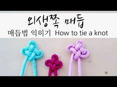[knot] 외생쪽 매듭 How to tie a knot 組紐 結び方 Rope Knots, Macrame Knots, Micro Macrame, String Crafts, Rope Crafts, Diy And Crafts, Magic Knot, Japanese Rope, Decorative Knots
