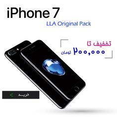 آیفون 7 اپل - خرید آیفون 7 و آیفون 7 پلاس | فروشگاه اینترنتی آرتاکام . اصل بخرید - ضمانت بازگشت - ارسال رایگان - تحویل اکسپرس . پشتیبانی  44296762-021  مشاهده و شروع خرید > http://www.artakam.com/fa/index.asp?p=proadvancedsearch&key=apple+iphone+7  #آیفون7 #آیفون7_پلاس #اپل #خرید #آرتاکام #iphone7 #artakam