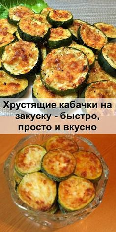 Thai Dessert, Zucchini, Easy, Food And Drink, Yummy Food, Healthy Recipes, Snacks, Vegetables, Cooking