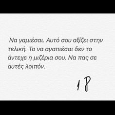 Αφιέρωμα σε καποιους Best Quotes, Love Quotes, Quotes Quotes, Inspiring Quotes About Life, Inspirational Quotes, Ex Love, Broken Heart Quotes, Perfection Quotes, Greek Quotes